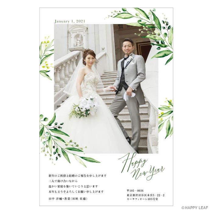 結婚報告はがき grass 3