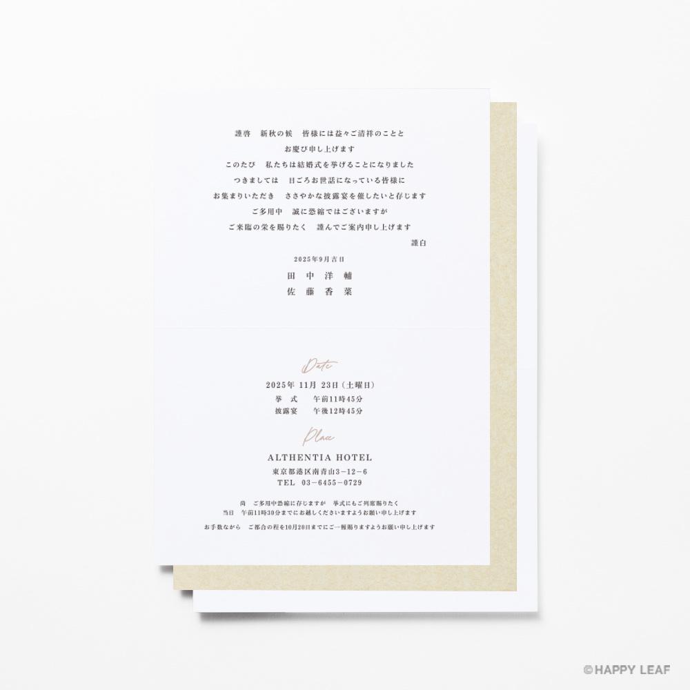 結婚式 招待状 nino アイボリー ライン 5