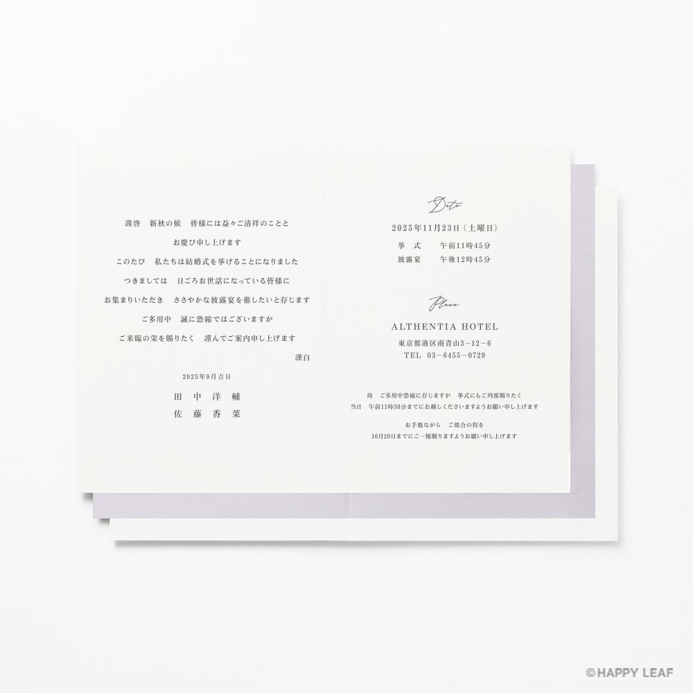結婚式 招待状 Lila 5