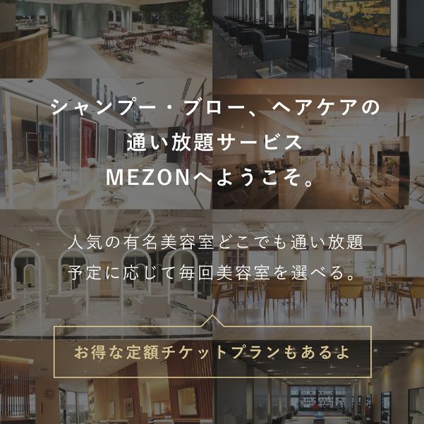 1万円謝礼付き、有名美容室でのヘアトリートメントモニター募集のお知らせ
