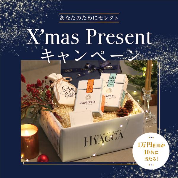 『4つの質問に答えるだけ』であなただけのクリスマスBOXが当たる!HYACCAのインスタプレゼントキャンペーン☆