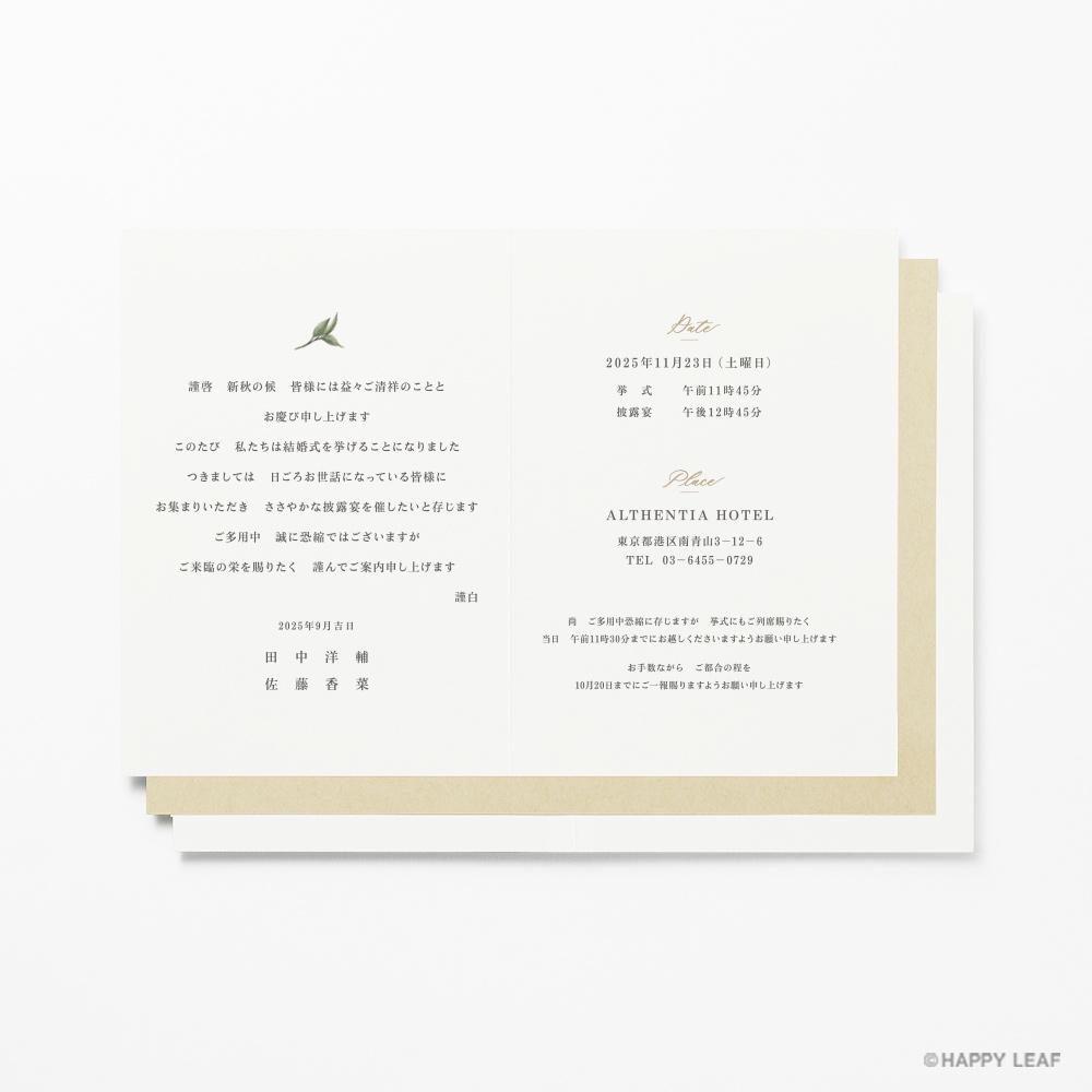 結婚式 招待状 verde 5