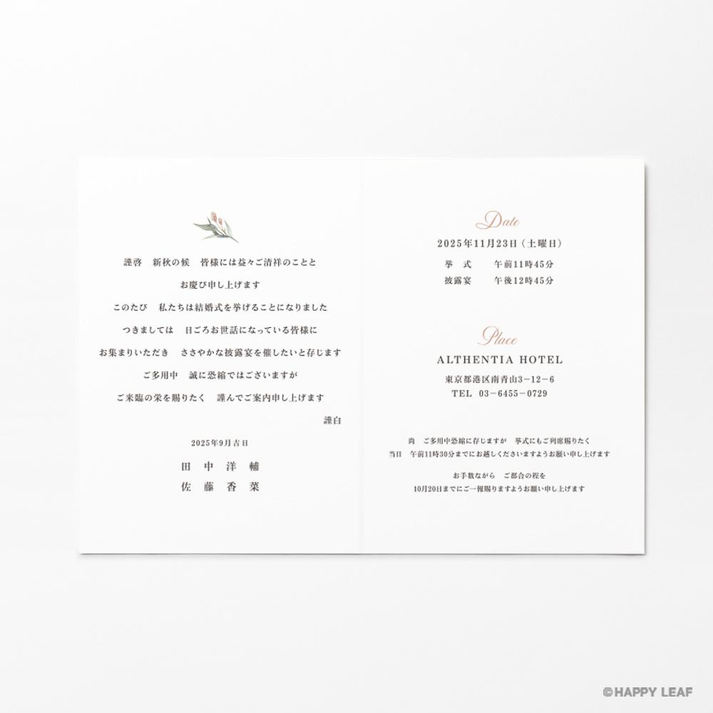 結婚式 招待状 feld 7