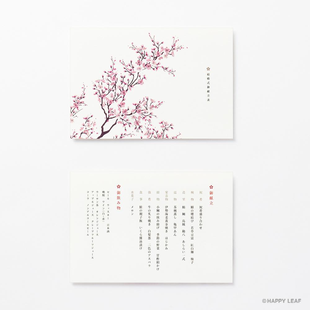 メニュー表 sakura