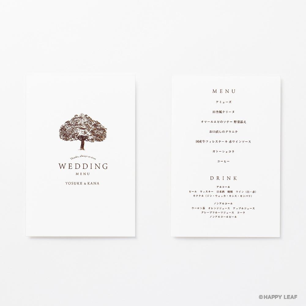メニュー表 シンボルツリー