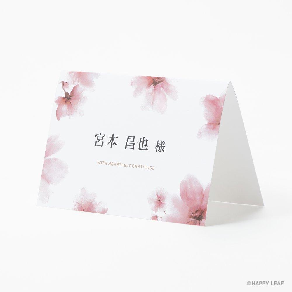 席札 bloom