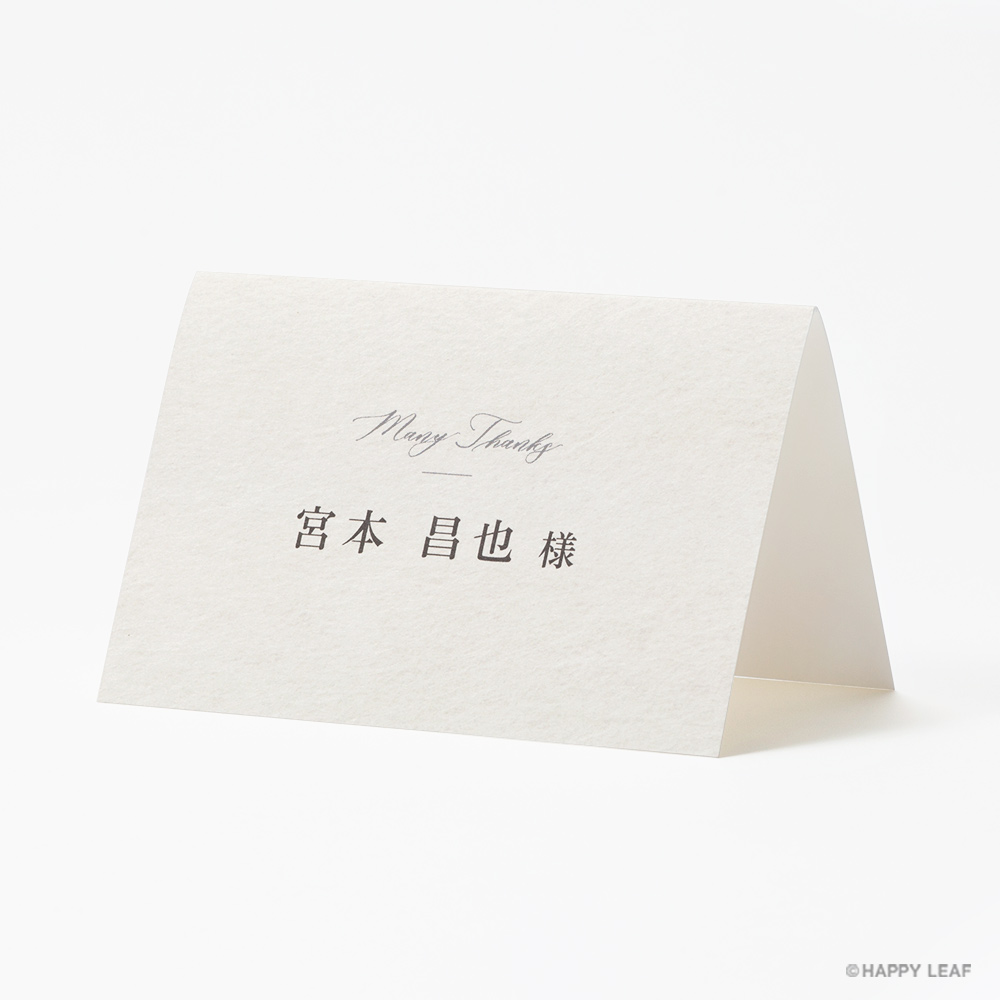 席札 soie ホワイト 1