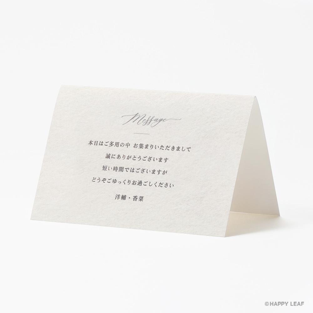 席札 soie ホワイト 3