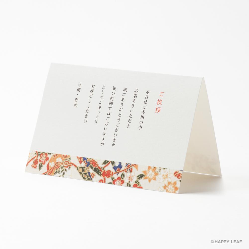 席札 ICHIMATSU – 朱 3