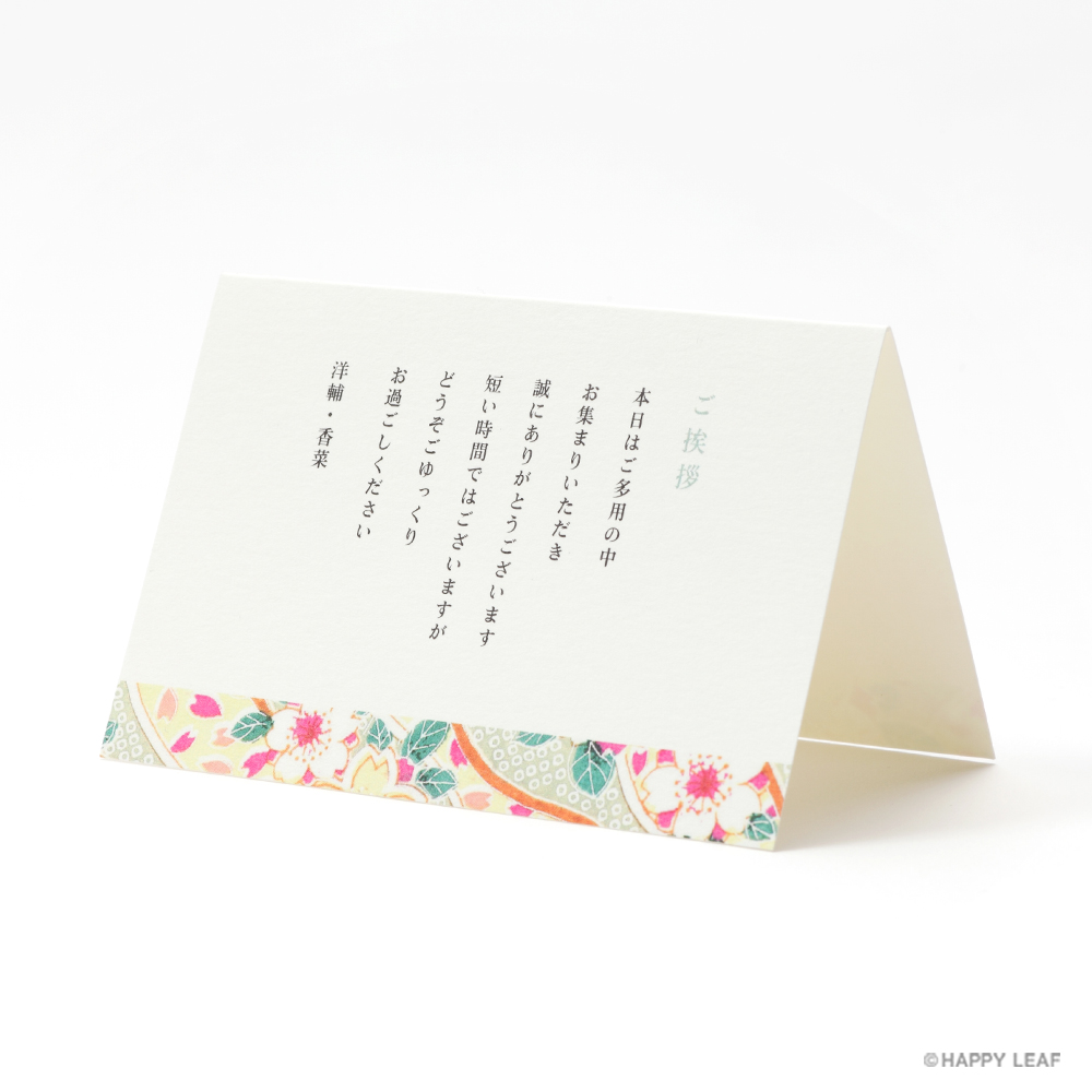 席札 咲桜 2