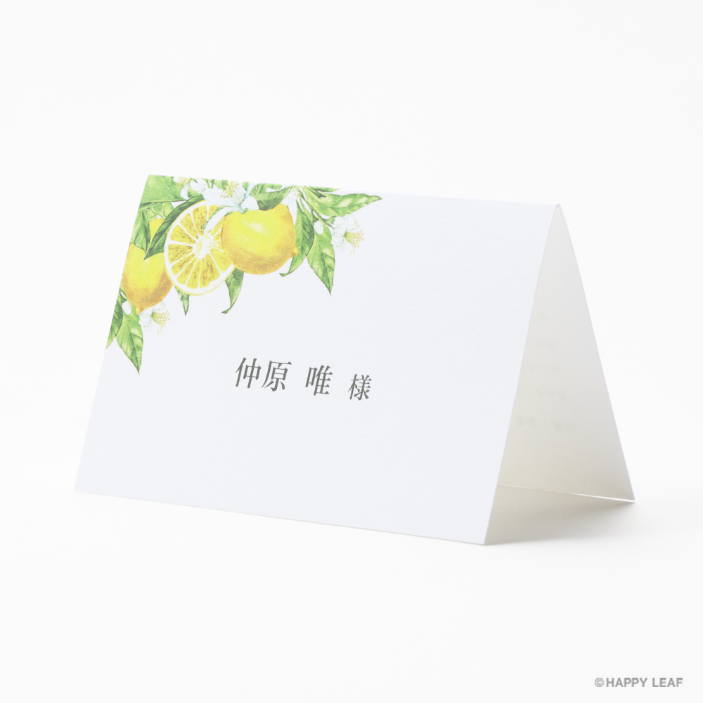 席札 Lemon