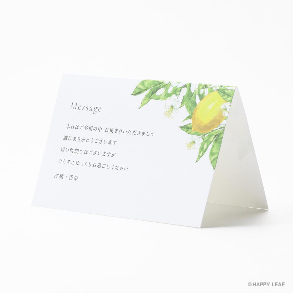 席札 Lemon 3