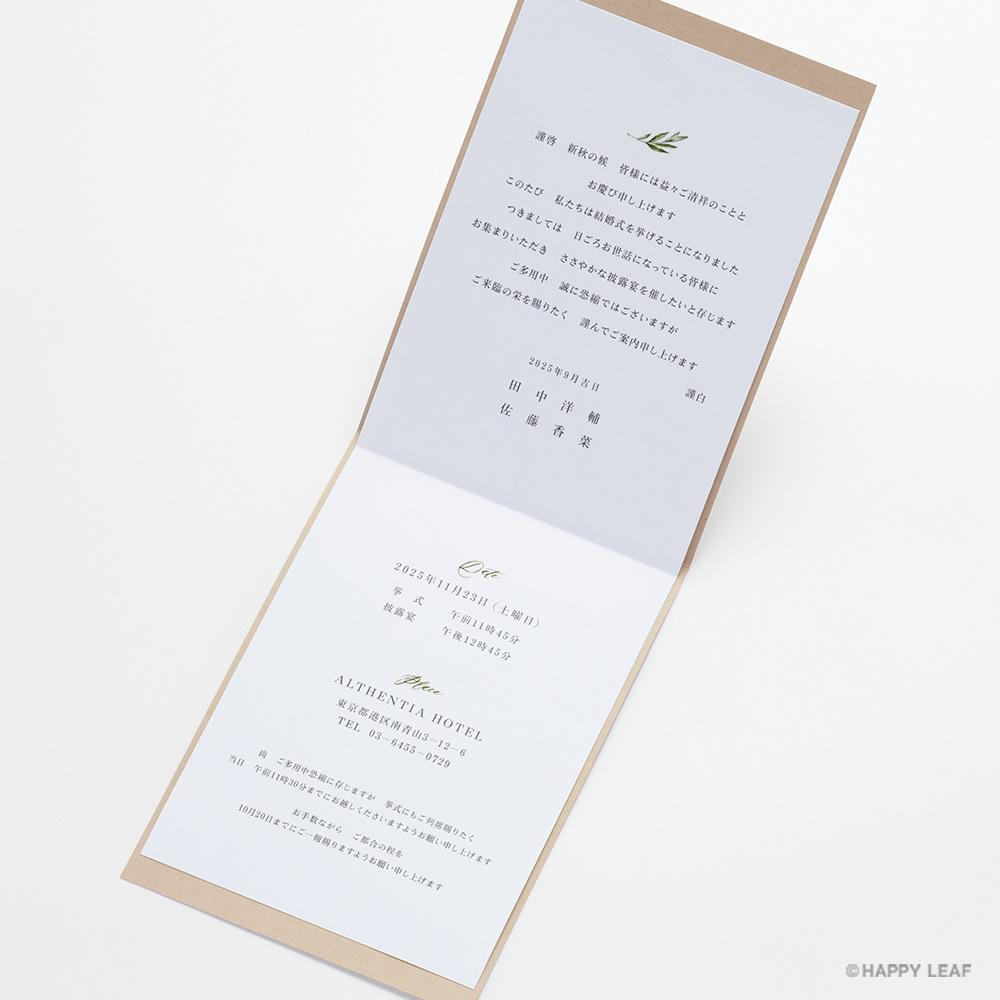 結婚式 招待状 foglia 9