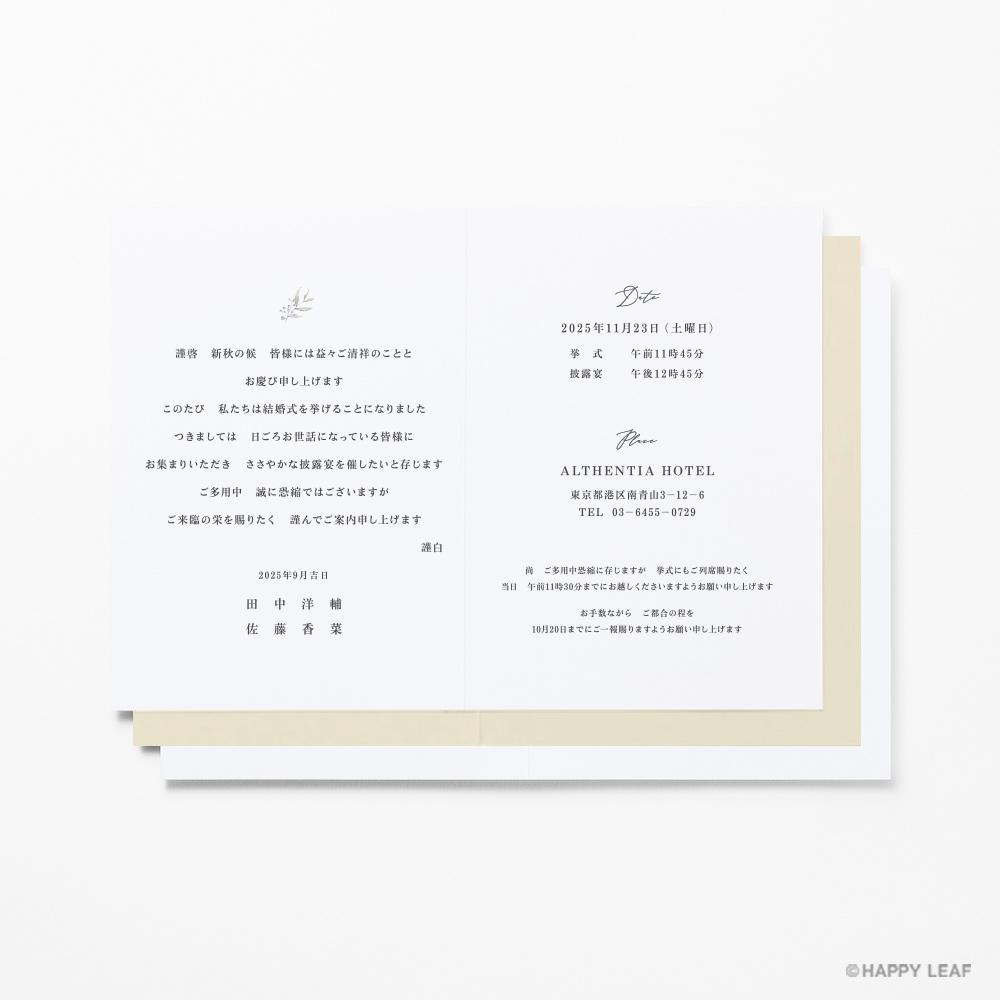 結婚式 招待状 verite 5