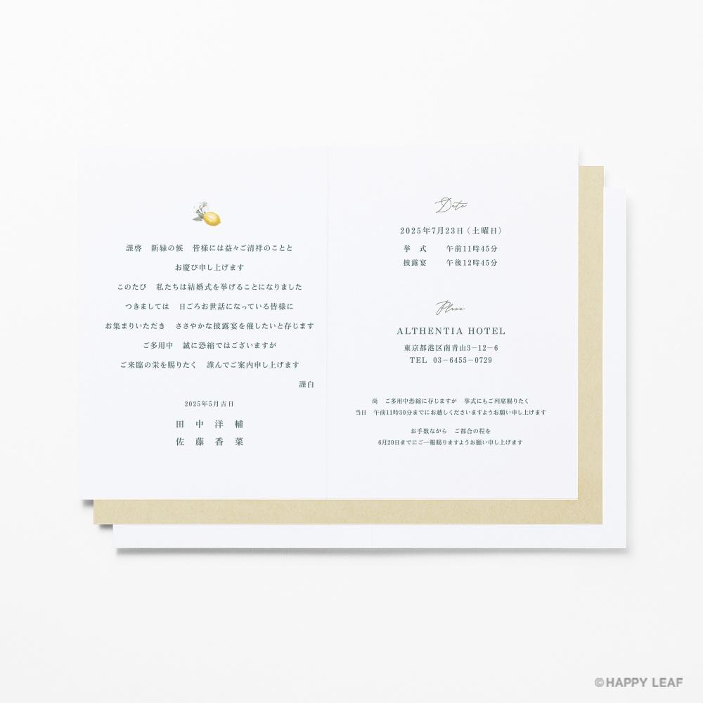 結婚式 招待状 リモーネ 5