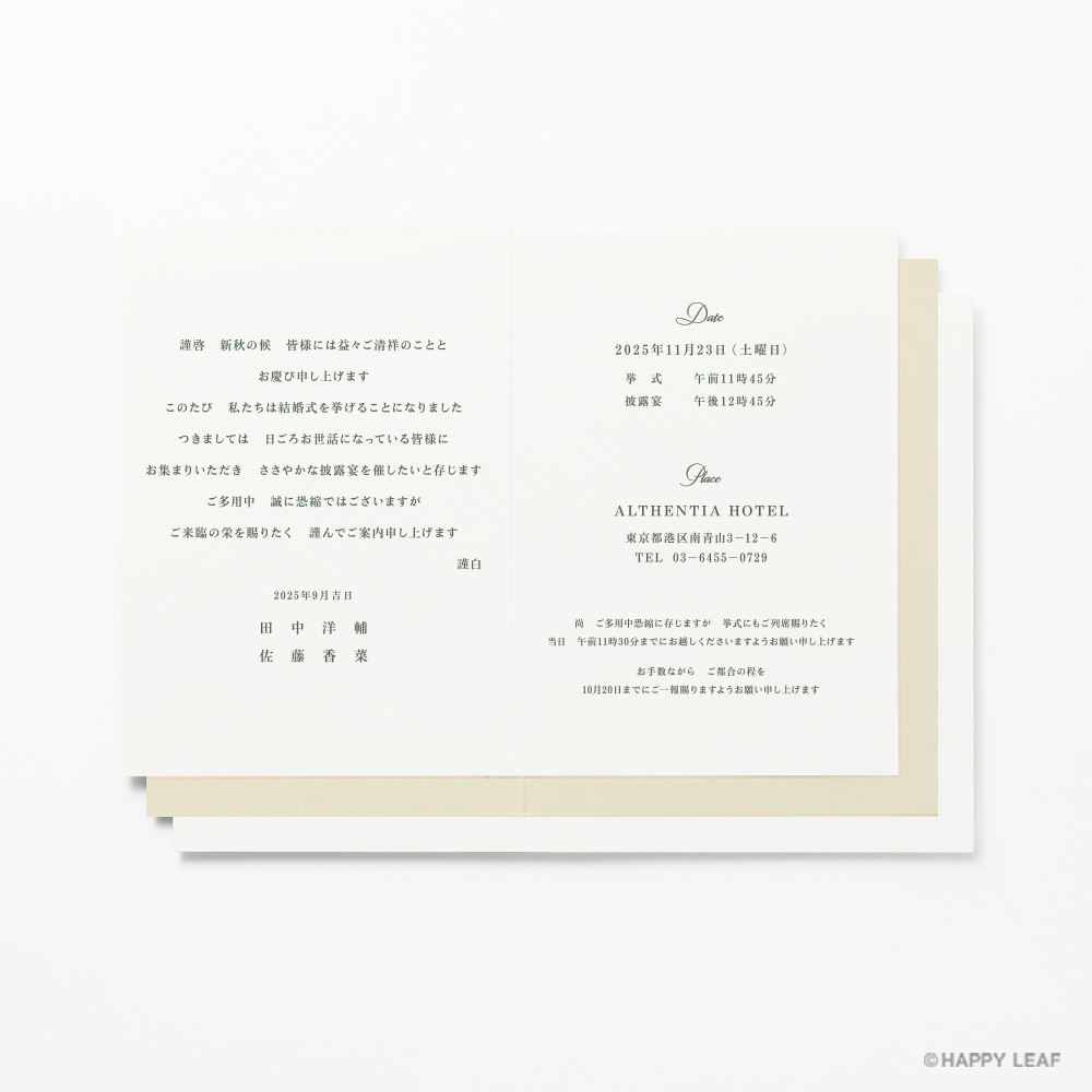 結婚式 招待状 Palm アイボリー 5