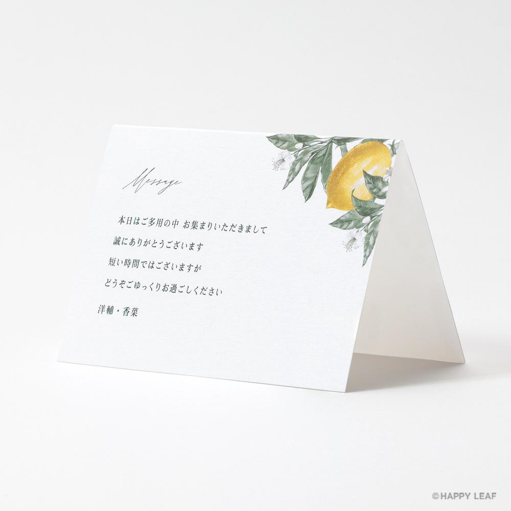 席札 リモーネ 4