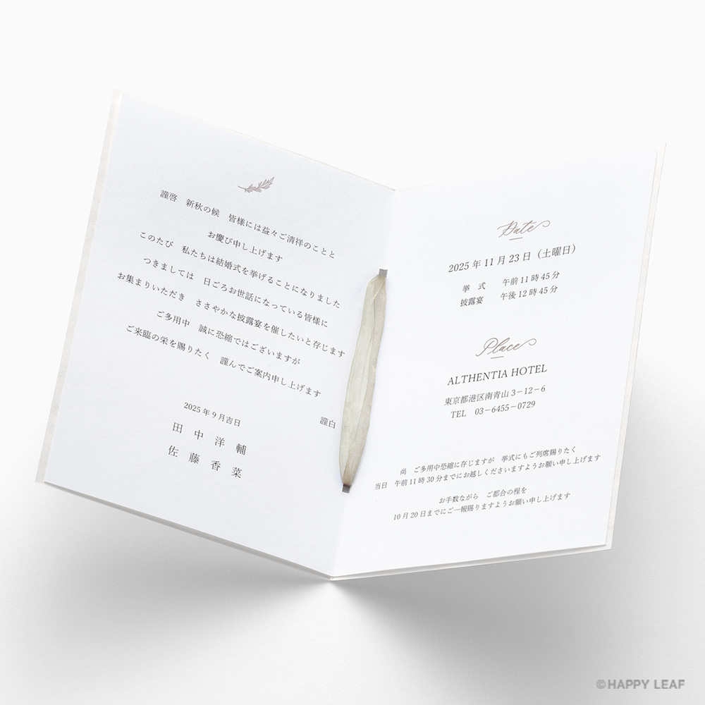 結婚式 招待状 charme ベージュ 5
