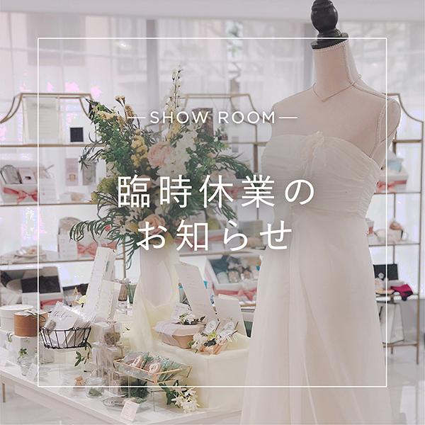 ショールーム WEDDING LOUNGE TOKYO 臨時休業のお知らせ