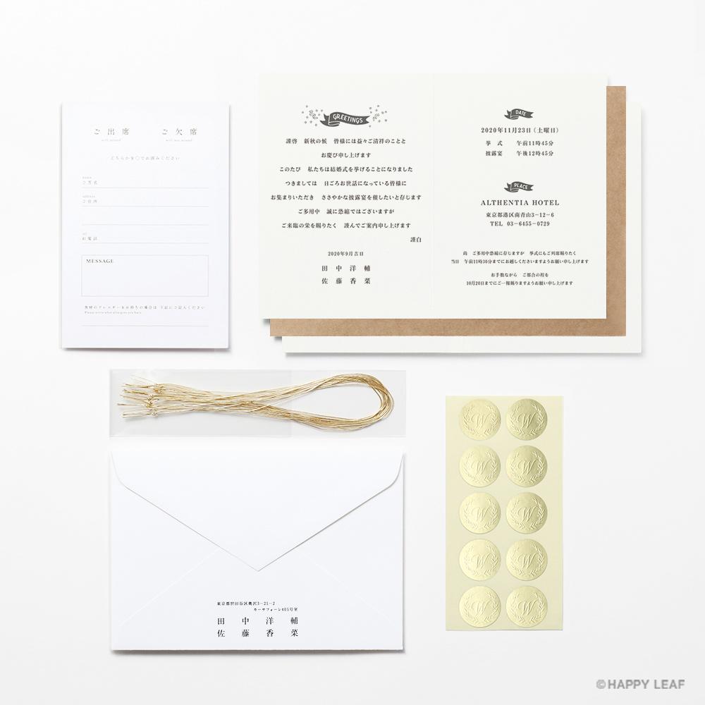 結婚式 招待状 brio ホワイト 11