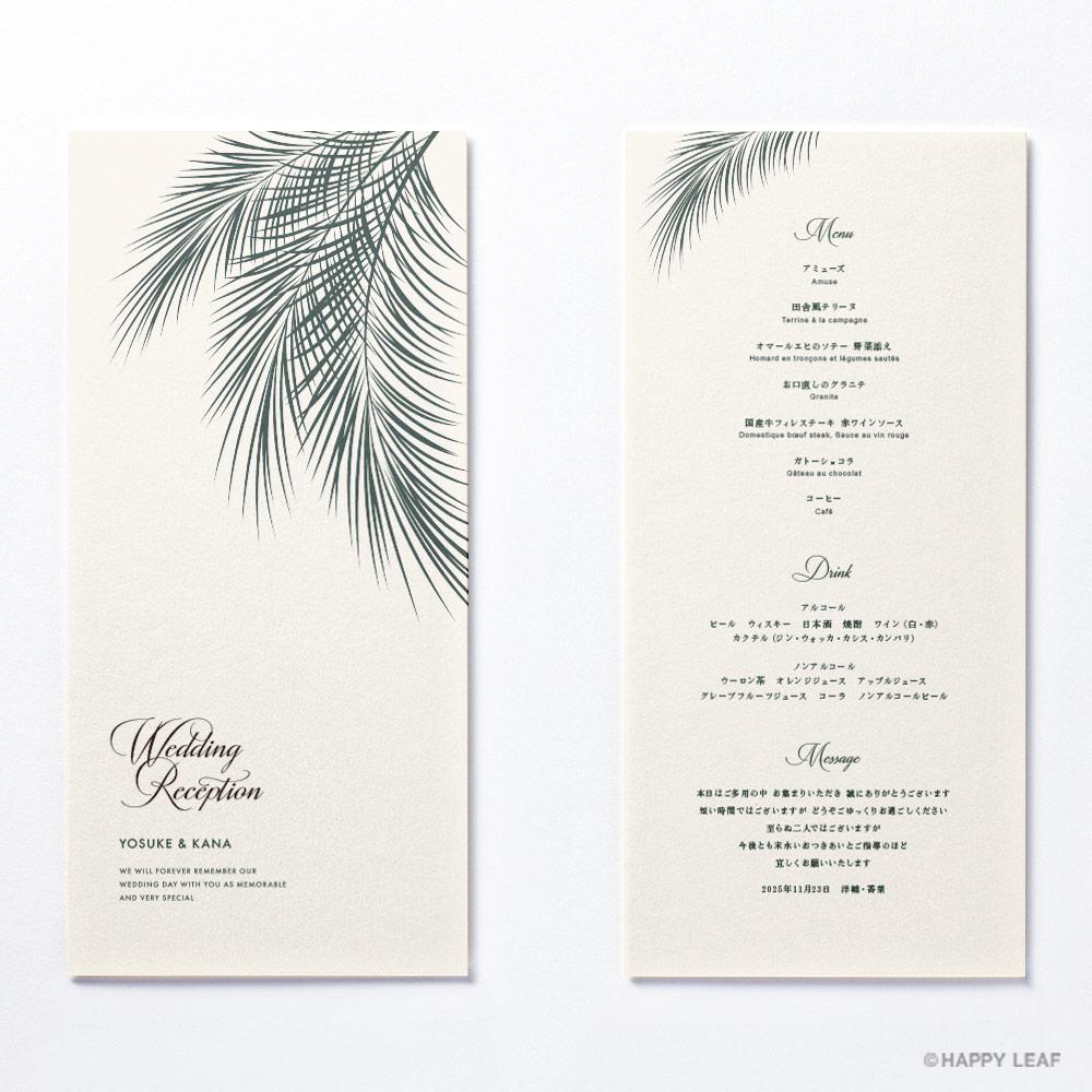 席次表 Palm アイボリー 5
