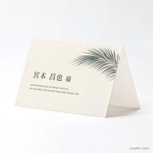 席札 Palm アイボリー