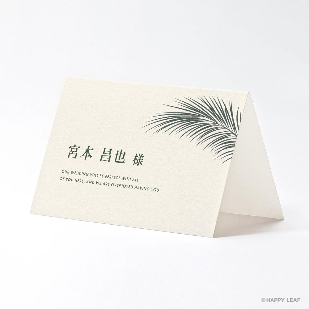 席札 Palm アイボリー 1