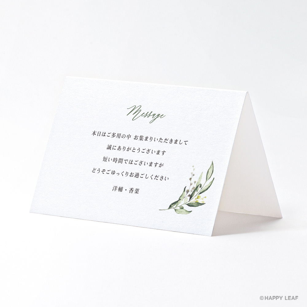 席次表 grass -tracing paper- 10