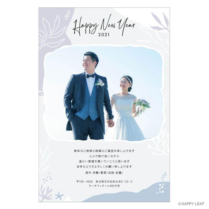 結婚報告はがき Moana ブルー 3