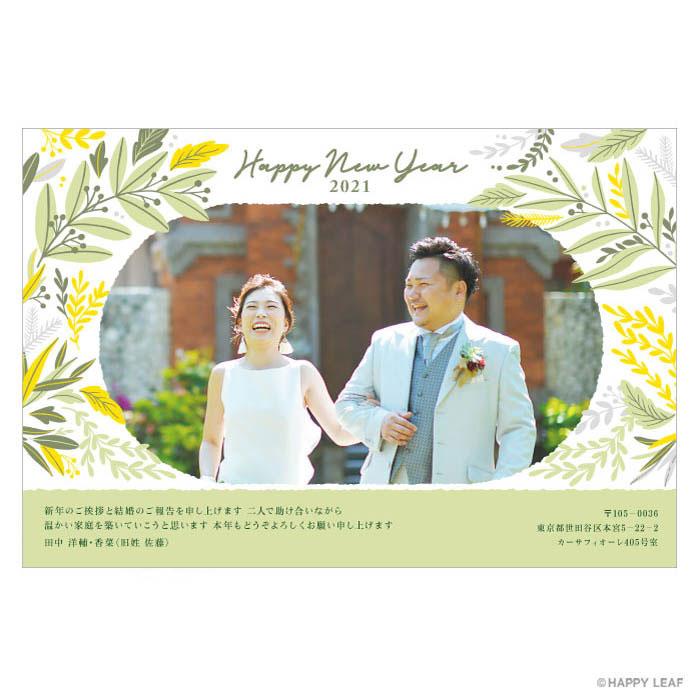 結婚報告はがき pianta グリーン 3