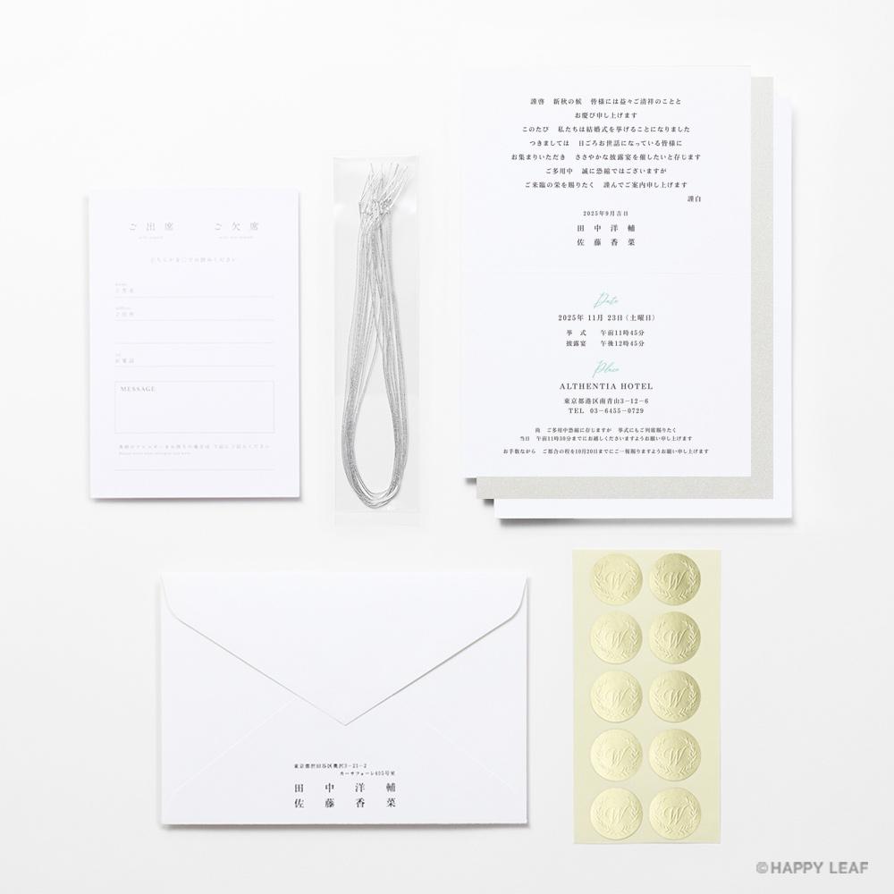 結婚式 招待状 Terrific ミント 10