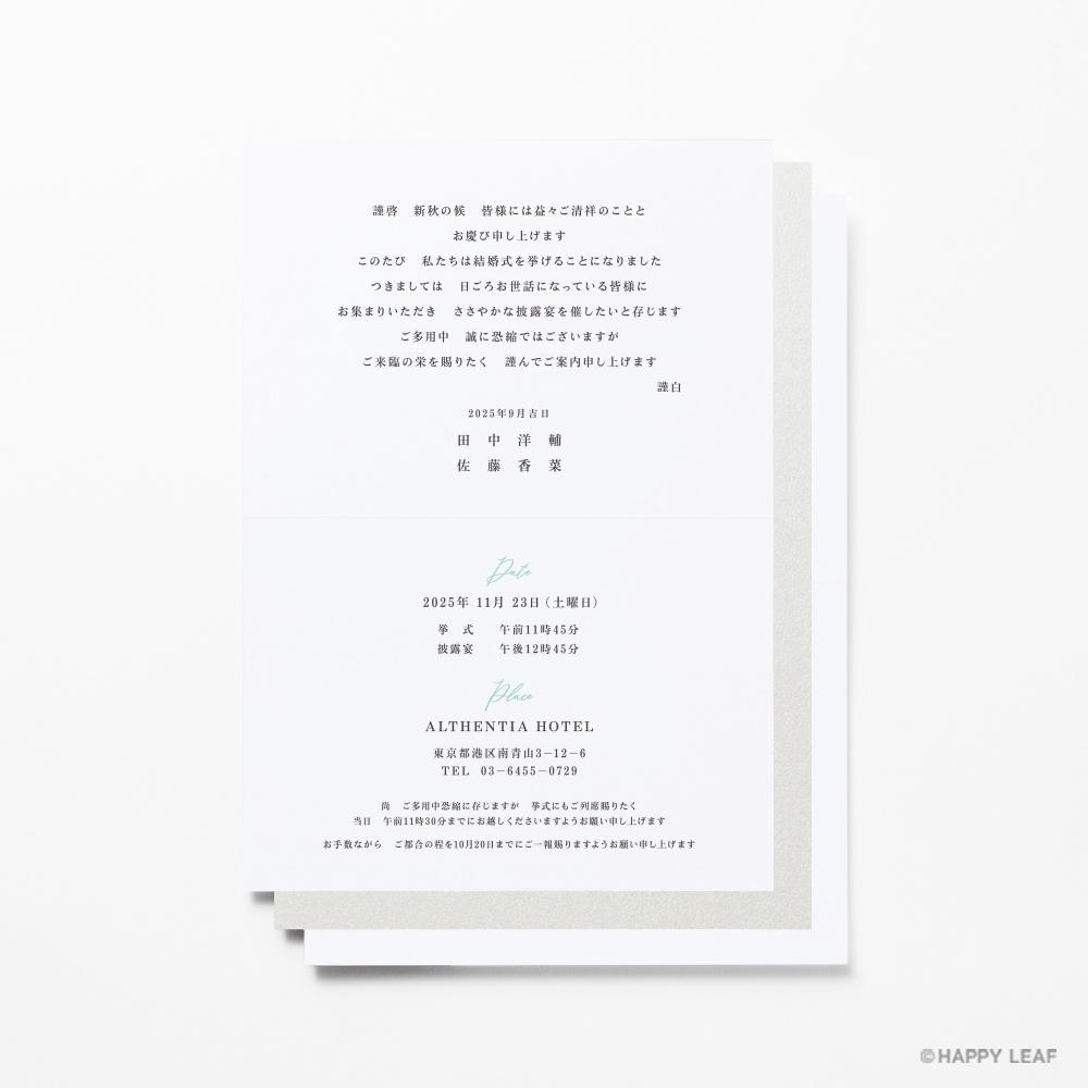 結婚式 招待状 Terrific ミント 5
