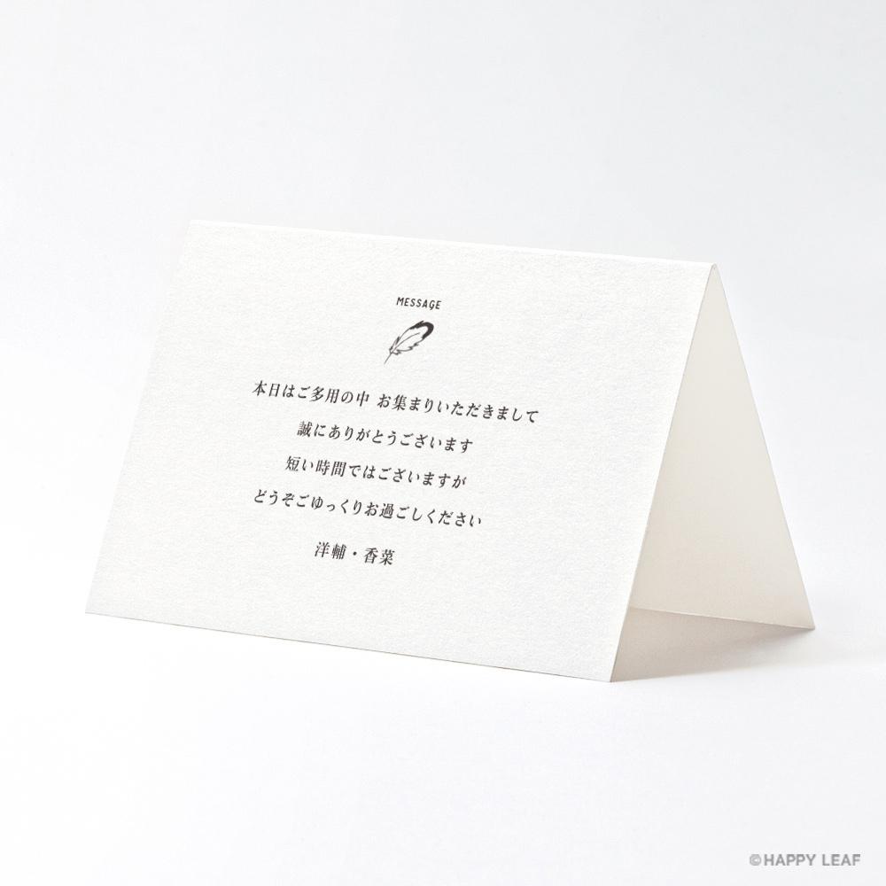 席札 brio ホワイト 3