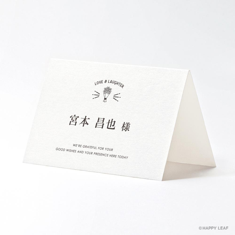 席札 brio ホワイト 1