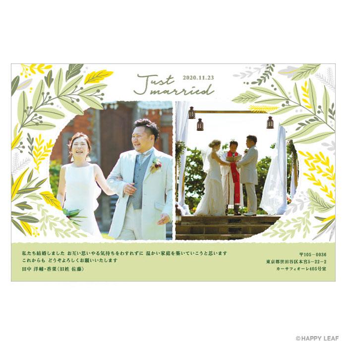 結婚報告はがき pianta グリーン 2