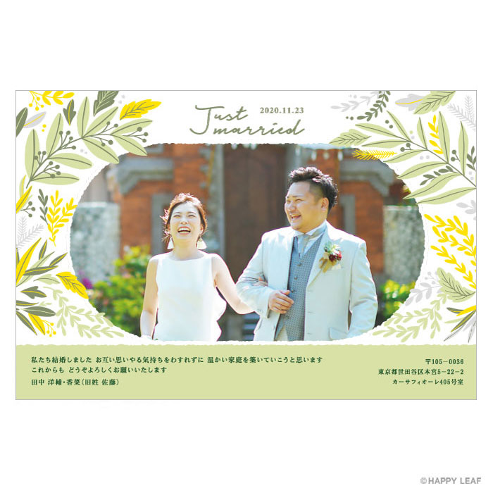 結婚報告はがき pianta グリーン 1