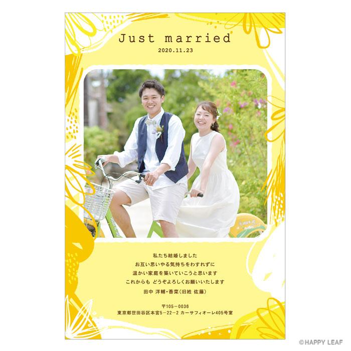 結婚報告はがき jaune
