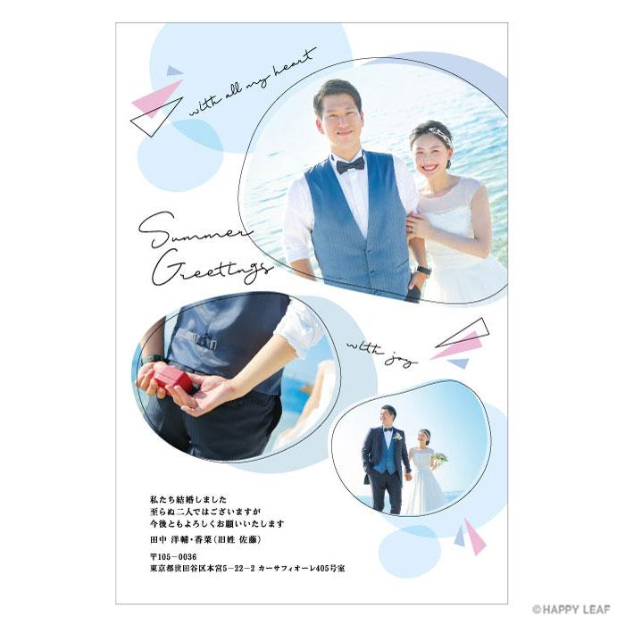 結婚報告はがき Shabon
