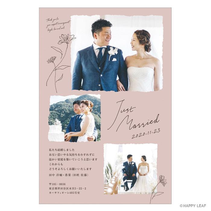 結婚報告はがき embellir ピンク 1