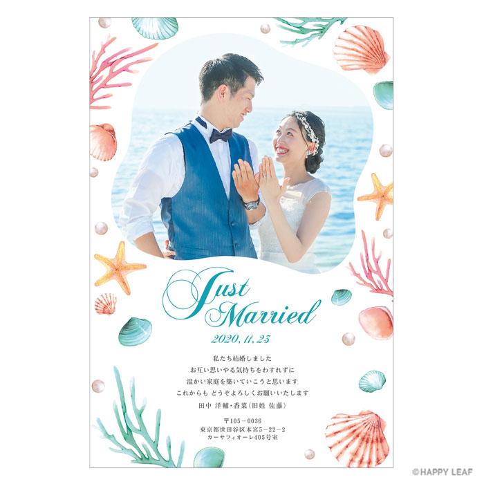 結婚報告はがき Lagoon サン