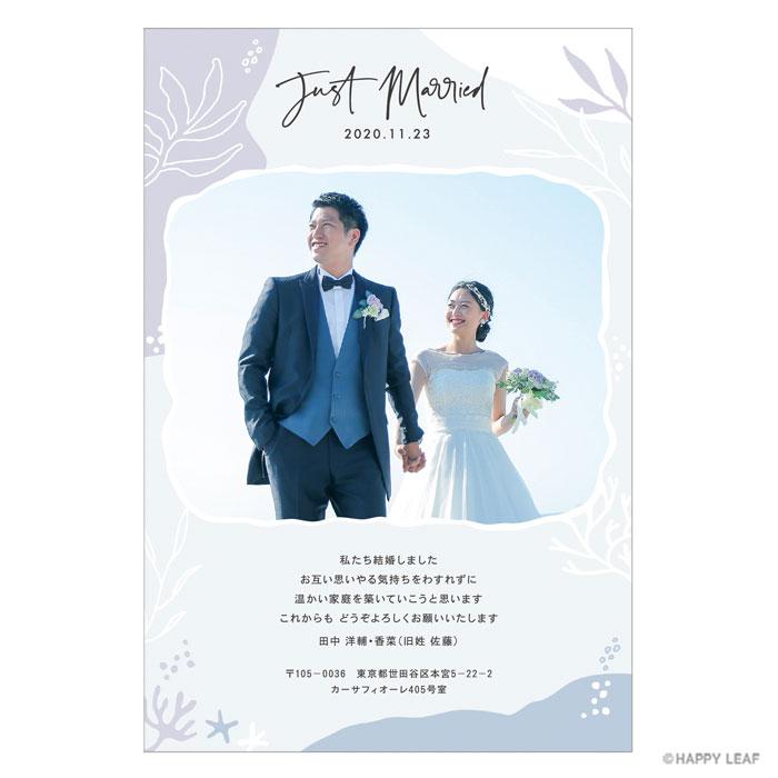 結婚報告はがき Moana ブルー 1
