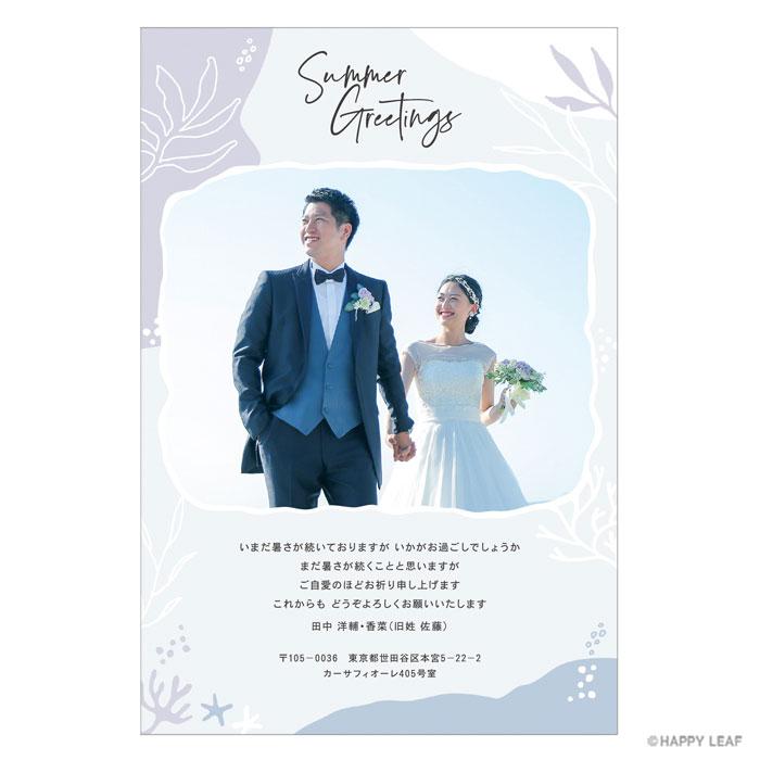 結婚報告はがき Moana ブルー 4