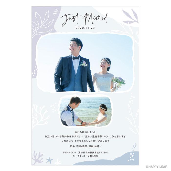結婚報告はがき Moana ブルー 2