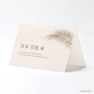 席札 Palm コーラル