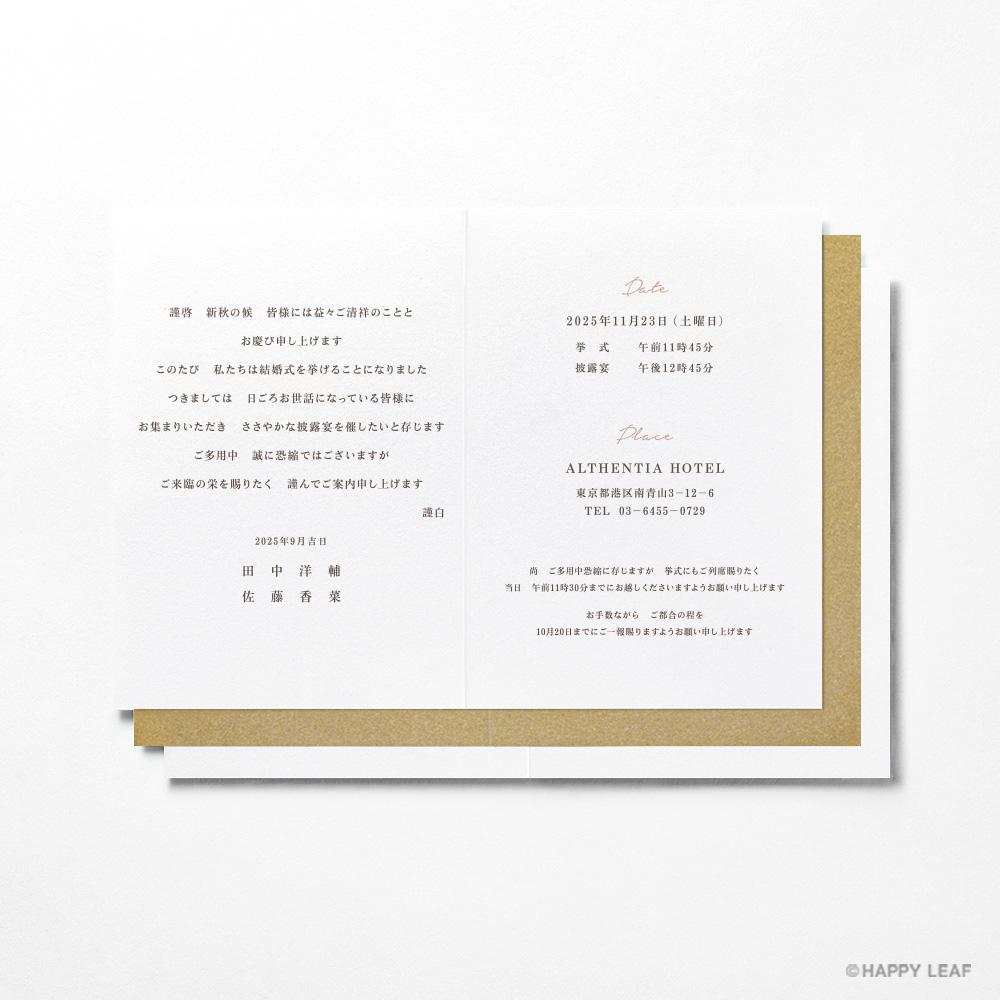 結婚式 招待状 Vows カッパー 5