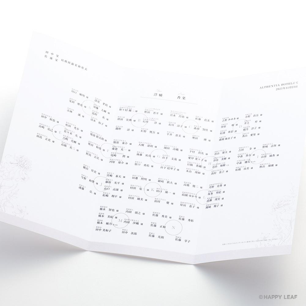 席次表 aria グレー -signature- 3