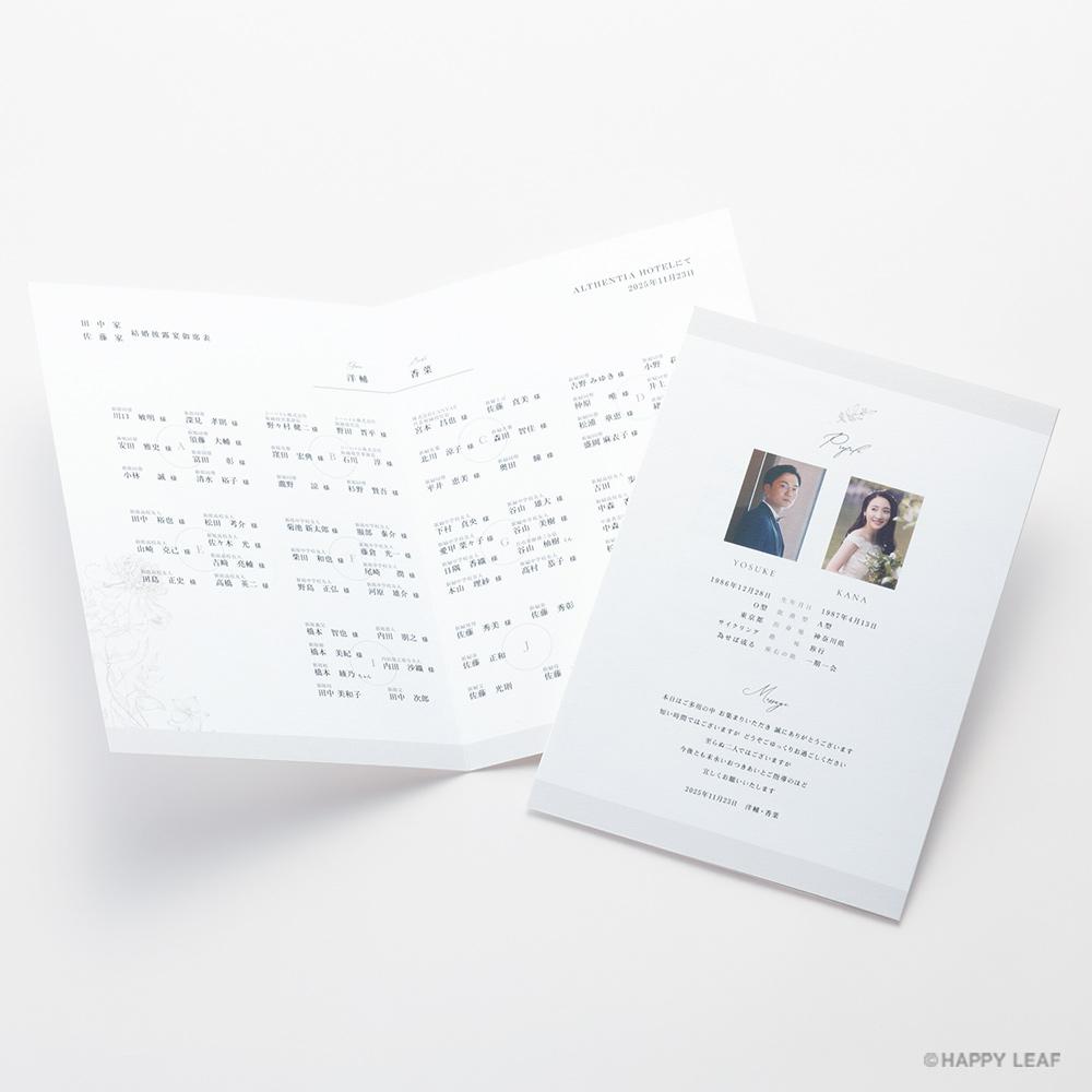 席次表 aria グレー -signature- 9