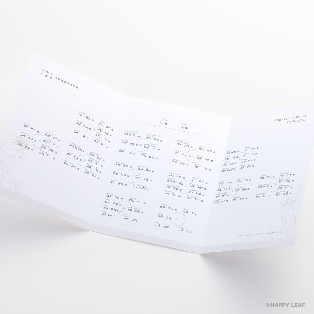 席次表 aria グレー -signature- 10
