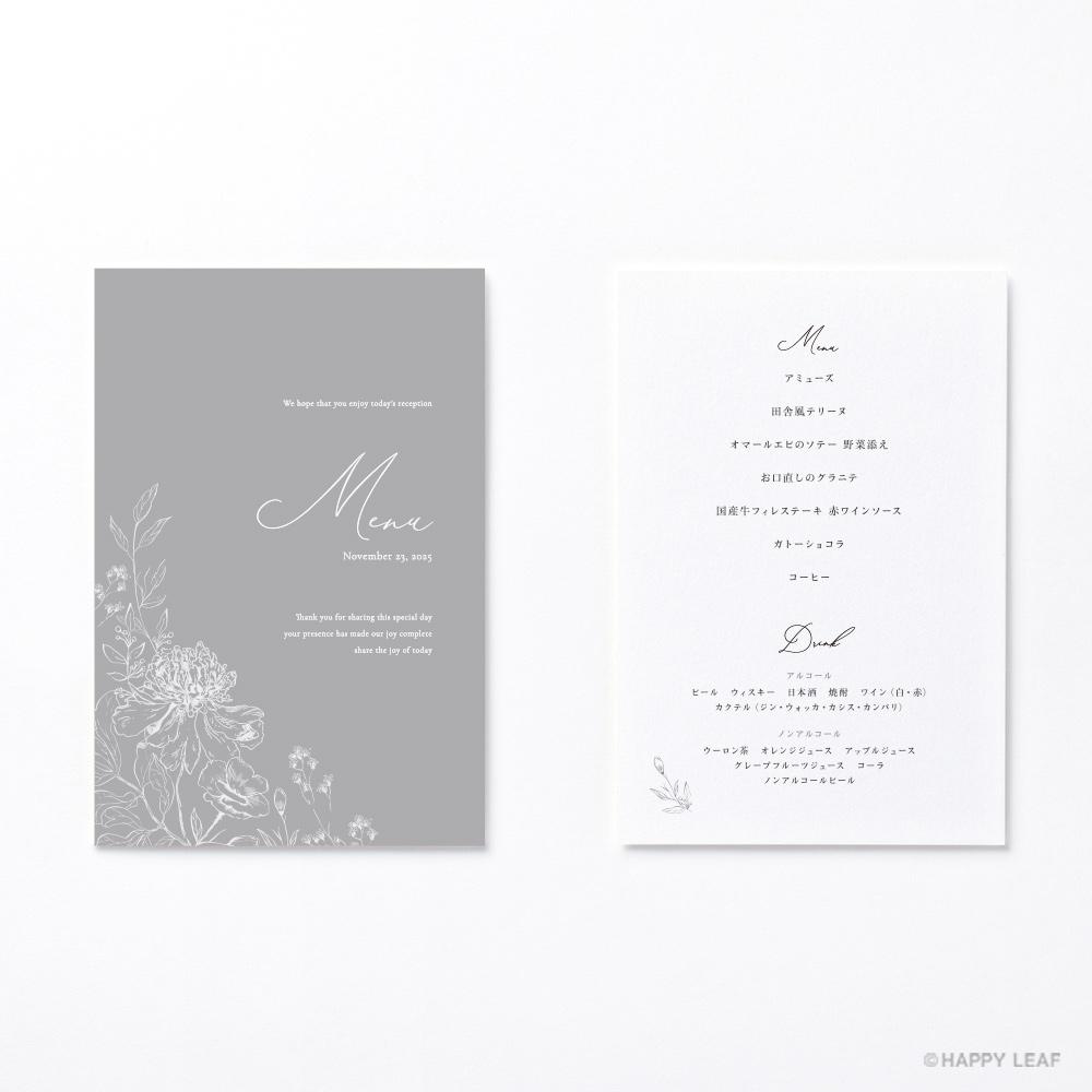 席次表 aria グレー -signature- 11