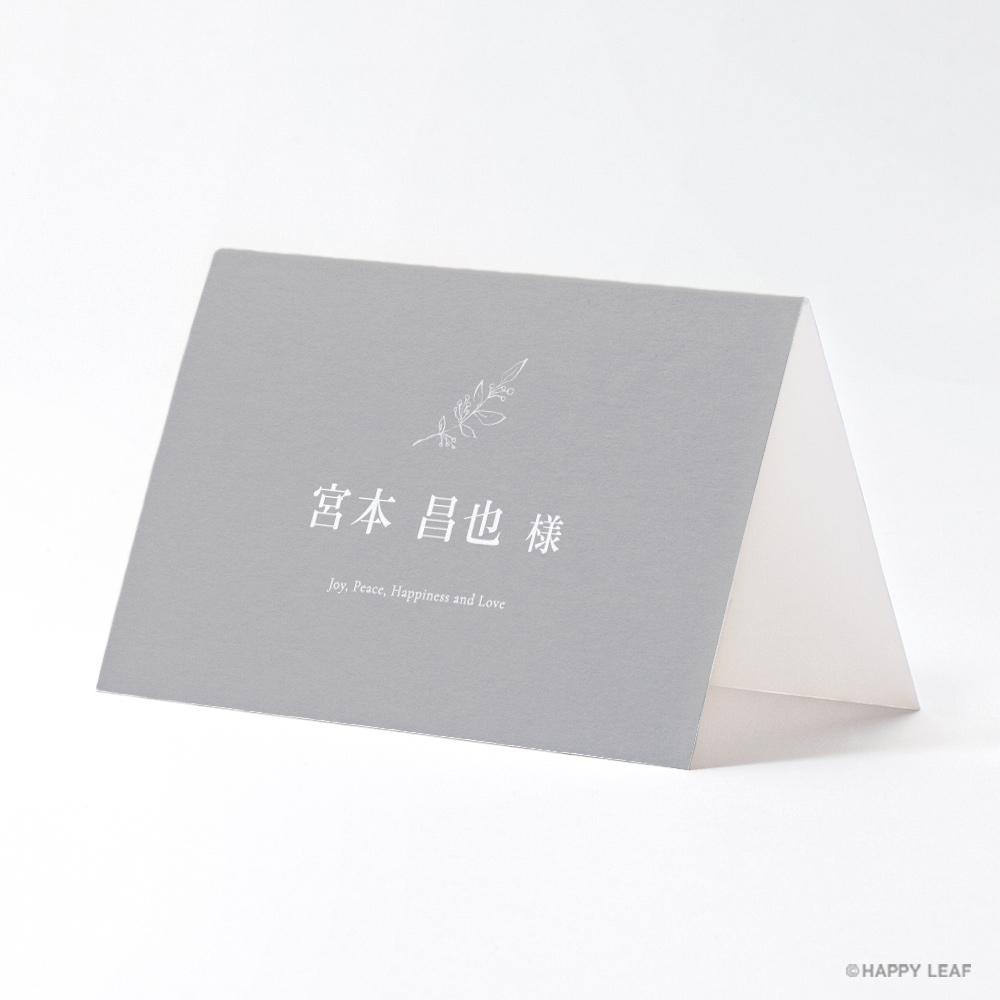 席次表 aria グレー -signature- 13